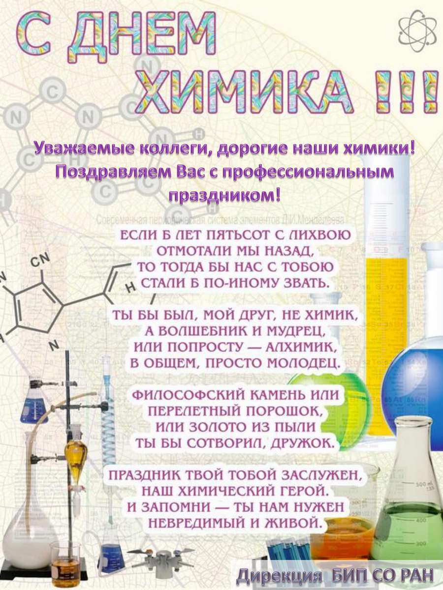 Поздравления учителю химии / поздравления учителям 25