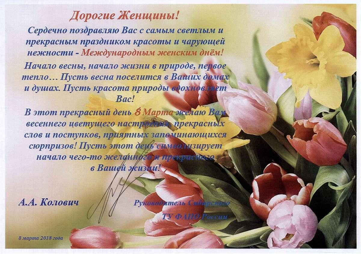 документах поздравление с марта от молодежи утро