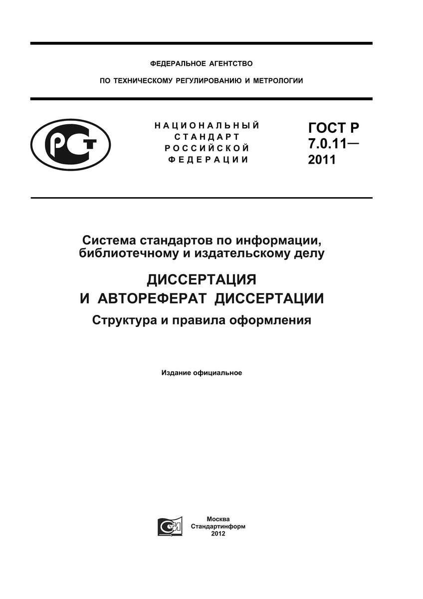Аспирантура БИП СО РАН Правила оформления диссертации ГОСТ 7 0 11 2011